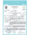 сертификат RC-3