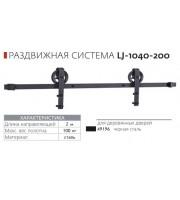 Раздвижной механизм Loft Lj-1040-200 Для раздвижной системы Loft