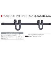 Раздвижной механизм Loft Lj-1060B-200 Для раздвижной системы Loft