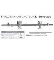Раздвижной механизм Loft Lj-8030-200 Для раздвижной системы Loft