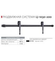 Раздвижной механизм Loft Lj-1030-200 Для раздвижной системы Loft