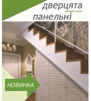 Двери Панельные двери Жалюзийные и панельные дверцы