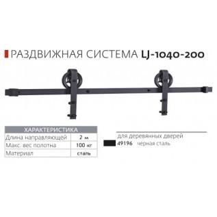 Раздвижной механизм Loft Lj-1040-200